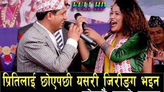 '' मिले भित्रै छिरछु भने पछी यस्तो बबाल || Preeti Ale Magar VS Jeevan Dahal || New Live Dohori