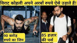 विराट कोहली अपनी अरबों की दौलत ऐसे उड़ाते हैं || This Is How Virat Kohli Spends His Billions
