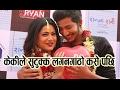केकी अधिकारीले सुटुक्क लगनगाँठो कसे पछि !   Keki Adhikari Marriage With Najir Husen   कलाकारको भिड