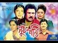 Sukh Shanti ( সুখ শান্তি ) - Jasim l Rojina l Delowar Jahan Jhontu | Bangla Full Movie