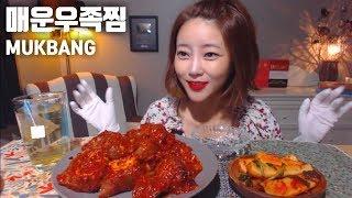 매운우족찜 먹방 MUKBANG eating show Beef feet spicy steamed