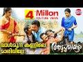 Vaalmuna Kannile Song | Aadupuliyattam Movie | Jayaram, Ramya Krishnan