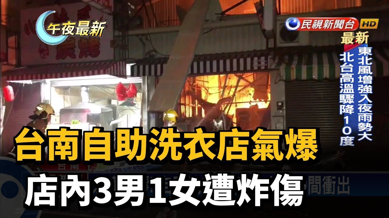 臺南自助洗衣店氣爆 店內3男1女遭炸傷-民視新聞(iLikeEdit 我的讚新聞)