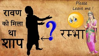 किसने किया था रम्भा का बलात्कार ? Who Forced Himself On Rambha? Watch To Find Out - Do You Know???