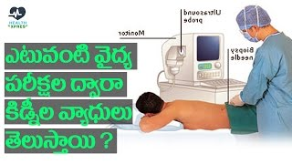 Medical tests detect kidney disease (Telugu) || Health Xpress