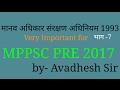 मानव अधिकार संरक्षण अधिनियम 1993 (MPPSC SPECIAL)भाग 7 Human Rights protection act for MPPSC in hindi