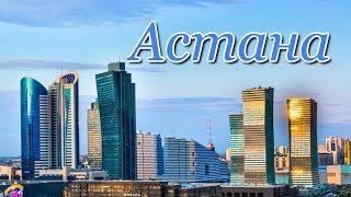 Астана - Нур-Султан часть 1