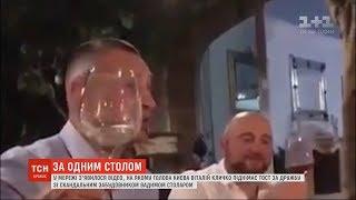 У Мережі з'явилося відео, на якому Кличко піднімає тост за дружбу зі скандальним забудовником