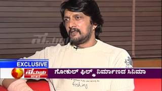 Kiccha Sudeep Speaks About Shivanna