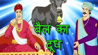 Bull's milk story of Akbar Birbal   अकबर बीरबल की कहानी  बैल का दूध  बच्चों के लिए हिंदि मे