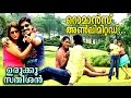 Urukku Satheeshan By Santhosh Pandit Song Chuvanna Rosapoo [MUST WATCH ROMANCE]