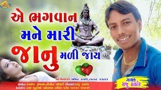 Ae Bhagavan Mane Mari Janu Mali Jay ( Raju Thakor ) By Rang Studio || New Gujarati Love Song ||