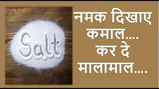 नमक दिखाए कमाल, कर दे मालामाल | Vastu tips of Salt for health wealth and happiness