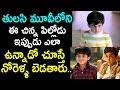 Tulasi movie Child Artist Master Athulith | ఆ కుర్రాడు ఇప్పుడెలా ఉన్నాడో చూడండి | Remix King