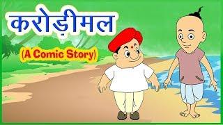 करोड़ीमल I Hindi Kahaniya For Kids I Stories for Kids | Moral Stories I New Story 2019 Happy Bachpan