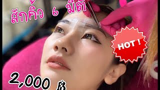 สักคิ้ว 6 มิติในราคา 2,000 บาท ร้านคิ้วปัง ปัง by chanya