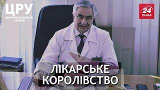 Як лікар перетворив Львівську обласну лікарню на прибутковий родинний бізнес, ЦРУ