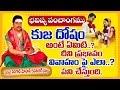 'కుజ దోషం' అంటే ఏమిటీ.?దీని ప్రభావం వివాహం పై ఎలా పని చేస్తుంది. | Remedies for Kuja Dosha in Telugu
