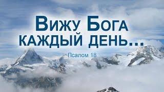 Проповедь: ″Вижу Бога каждый день...″ (Виталий Рожко)
