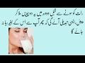Doodh | Benefits Of Milk in Urdu | Doodh Ke Faide
