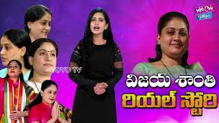 Vijayashanthi Real Life Story ( Biography ) | Unknown Facts | YOYO Cine Talkies