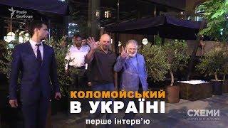 Коломойський повернувся: «Я вирішив найближчі п'ять років прожити в Україні»    СХЕМИ