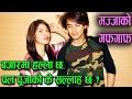 Mazzako Guff || Paul Shah & Pooja Sharma || पल शाह र पूजा शर्मा || म यस्तो गीत गाँउछु || Mazzako TV