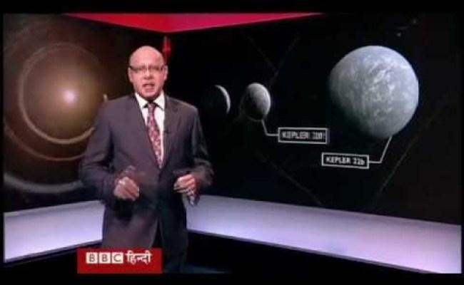 Bbc Hindi News Flv Youtube