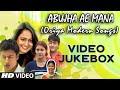 Abujha Ae Mana (Oriya Modern Songs) | Jukebox | Oriya Hits