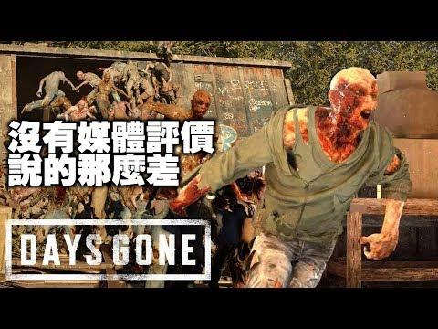 【心得】《往日不再 Days Gone》沒有媒體評價說的那麼差 (有雷) @PS4 / PlayStation4 哈啦板 - 巴哈姆特