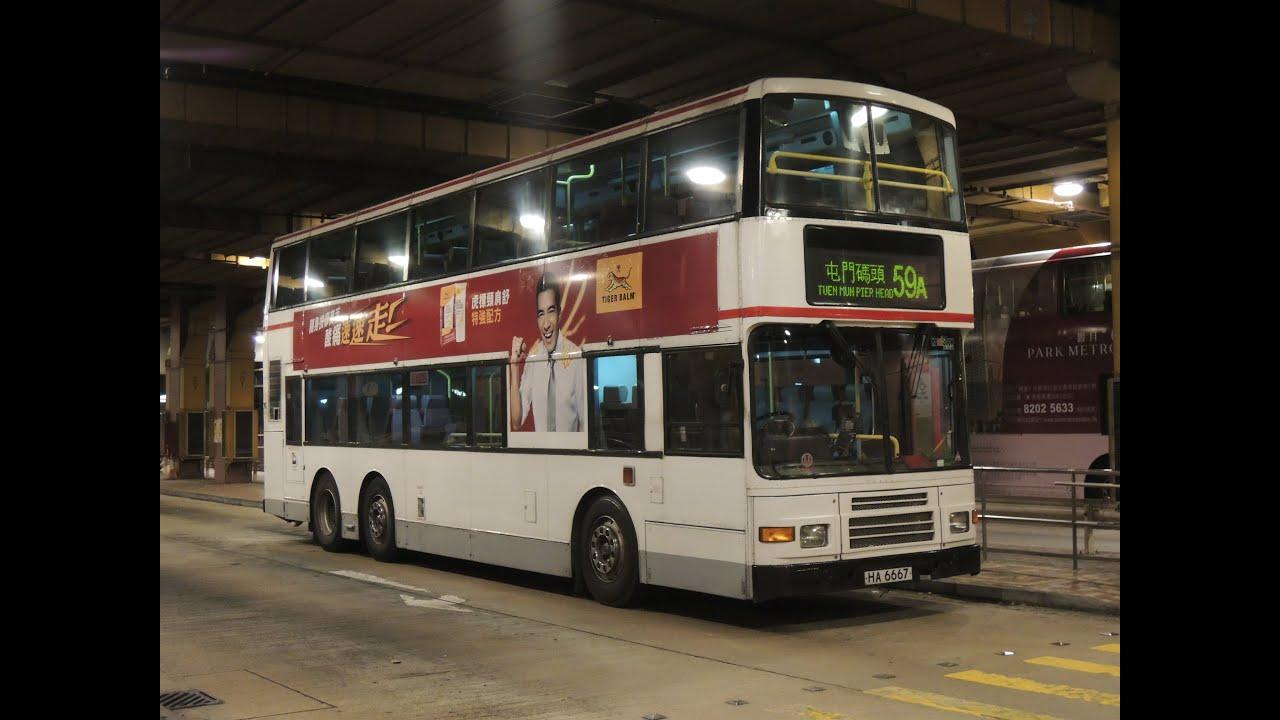 Hong Kong Bus KMB AV197 @ 59A 九龍巴士 Volvo Olympian 屯門碼頭 - 深水埗欽洲街 - YouTube