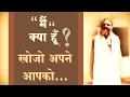 ″मैं″ क्या हूँ? खोजो अपने आपको...  Sant Asaram Ji Bapu   Old Tatvik Satsang Audio