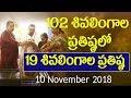 102 శివలింగాల ప్రతిష్ఠలో 19 శివలింగాల ప్రతిష్ఠ || Shivalinga Pratista || 10 NOV 2018