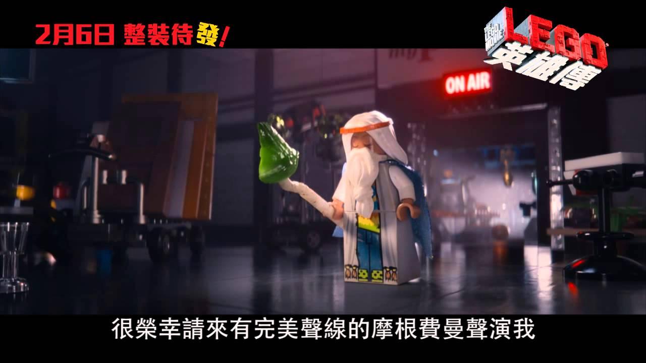 [得意必睇]《LEGO英雄傳》「磚」後花絮 HD - The LEGO Movie Featurette - Behind the Bricks - YouTube