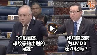 家祥追问国债计算标准 冠英借1MDB债务反逼问