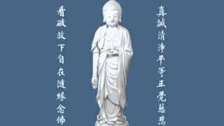 淨宗學會 - 南無阿彌陀佛(唱頌版)