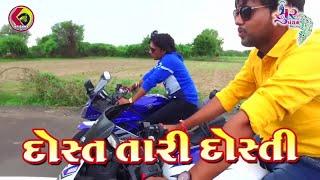 rohit thakor & raju thakor new song - Dost tari dosti HD