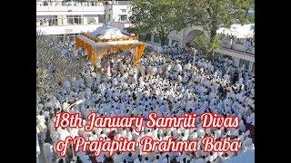 18th January Samriti Divas of Prajapita Brahma Baba | Brahma Kumaris