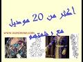 أكثر من 20 موديل مع رشمتهم -موديلات طرز وتنبات 2017-tarz -tenbat