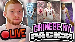 *LIVE* HUGE PACK CHINESE NEW YEAR PACK OPENING FOR PINK DIAMOND YAO MING!! (NBA 2K18 MYTEAM)