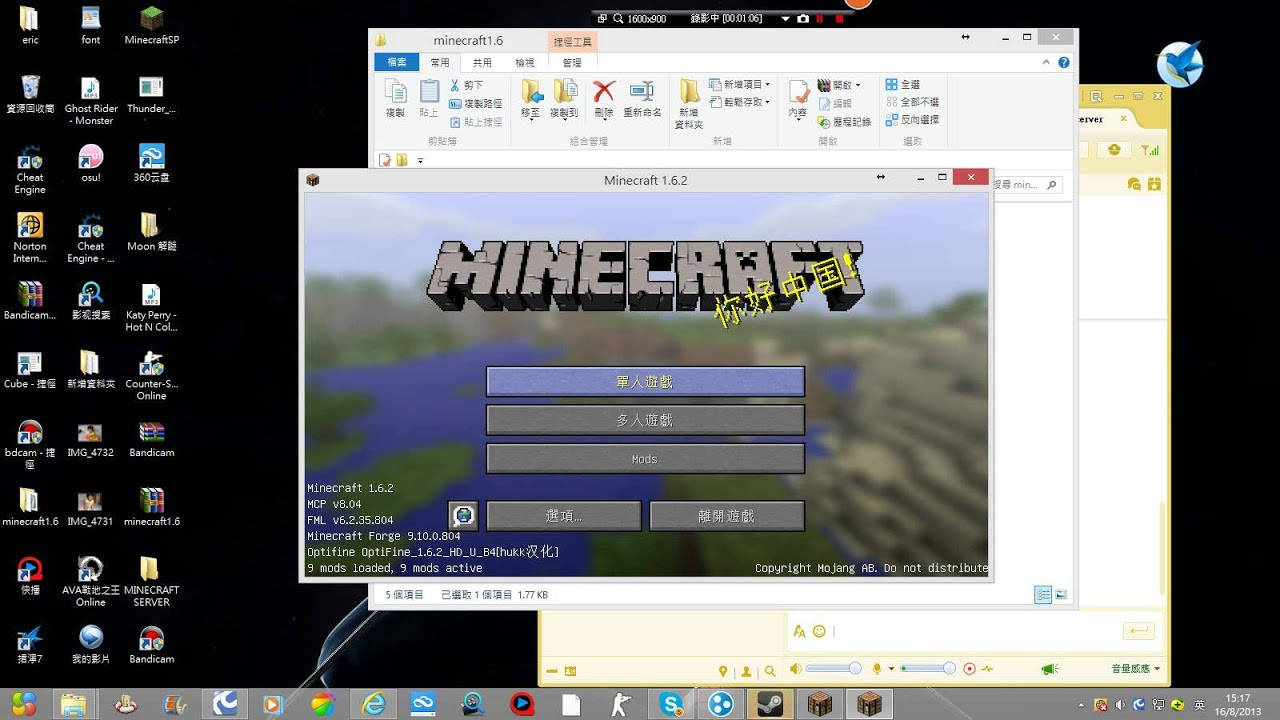 Minecraft 1.6.2 開心版(附小地圖+中文輸入) 下載 - YouTube
