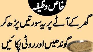 Khas Wazifa Ghar k Aate Pe Ye Surtein Parh k Gondhein Phir Kamal Dekhein