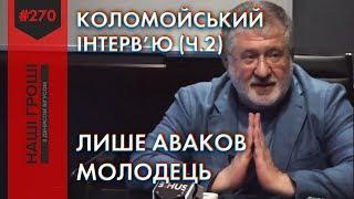 Коломойський (частина 2): лише Аваков молодець (велике інтерв'ю) (2019.05.07)