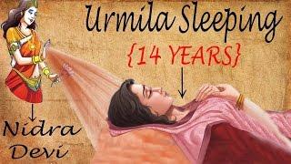 लक्ष्मण जी की पत्नी ″उर्मिला″ क्यों सोती रही ...14 साल तक ?
