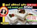 කිරි බත් හරියට හදන හැටි   Kiri bath (Sri Lankan milk rice) by Apé Amma