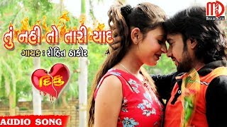 TU NAHI TO TARI YAAD (AUDIO SONG) | Latest Gujarati Song | Rohit Thakor New 2018
