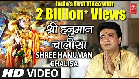 Download Music Hanuman Chalisa with Subtitles [Full Song] Gulshan Kumar, Hariharan - Shree Hanuman Chalisa