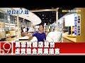 馬雲實體店登台 虛實整合跨海搶客《9點換日線》2018.11.09