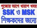 SSK/MSK শিক্ষক দের জন্য দুঃসংবাদ ( bad news for SSK MSK teachers)