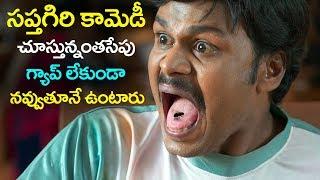 Sapthagiri Movie Ultimate Comedy Scenes | Volga